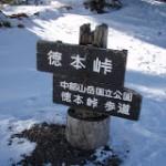 北ア・島々谷〜徳本峠〜上高地