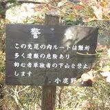 両神・赤平川尾ノ内沢キギノ沢